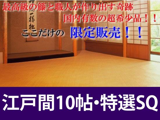 江戸間10帖 あじろ帖物・カーペット