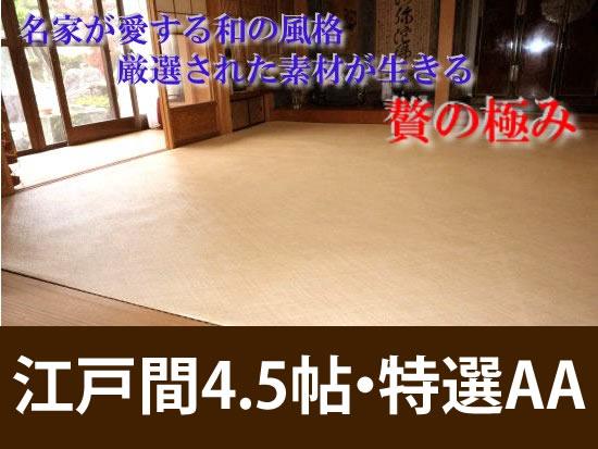 江戸間4.5帖 あじろ帖物・カーペット