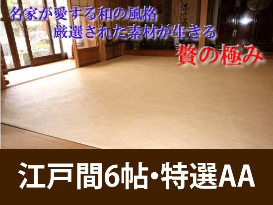 江戸間6帖 あじろ帖物・カーペット