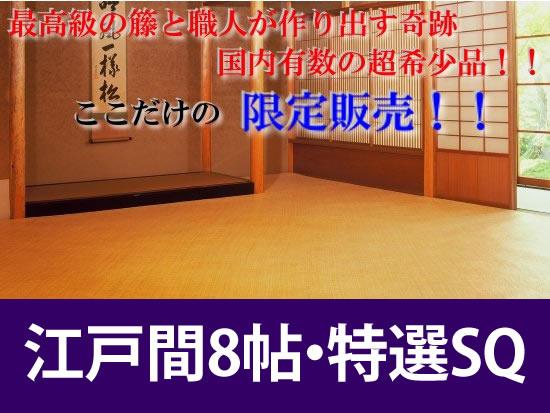江戸間8帖 あじろ帖物・カーペット