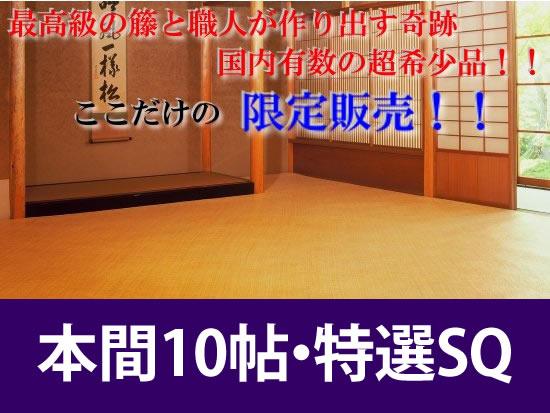 本間10帖 あじろ帖物・カーペット