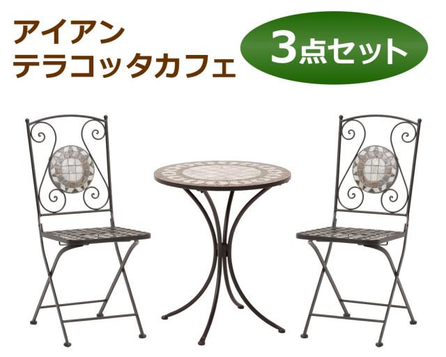 アイアンテラコッタカフェ3点セット/カフェチェア2台/カフェテーブル/送料無料/HaG-4361BL-SET