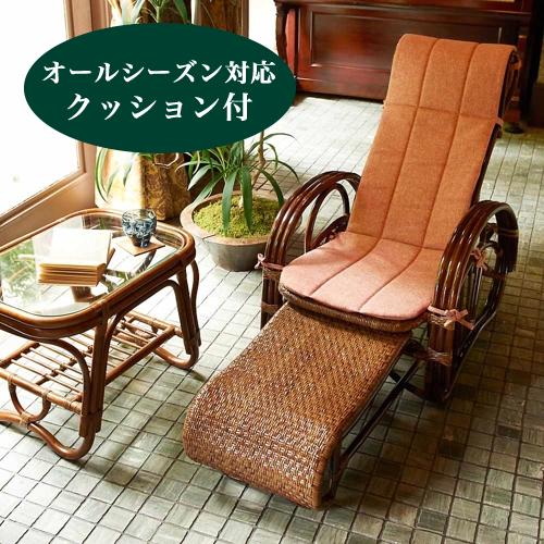 【即納】籐・ラタンのリクライニングチェア/三つ折れ椅子/リクライニング/クッション付/W65×D88×H95/即納可能/送料無料/IRC-104CNF