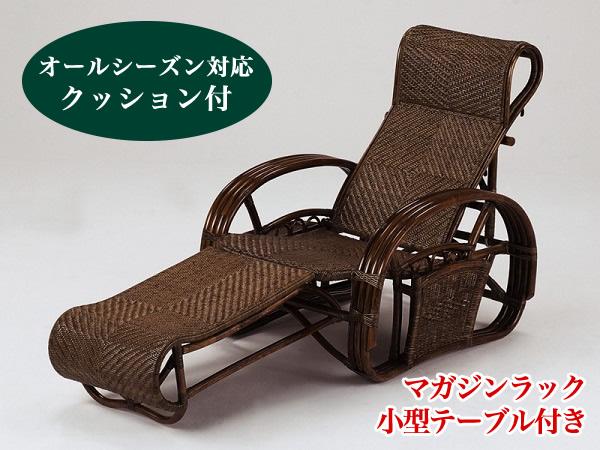 【即納】籐・ラタンのリクライニングチェア(籐・ラタンの三つ折れ椅子)/椅子/マット付/W78×D90×H96(SH34)/即納可能/送料無料/IRC-103CNF