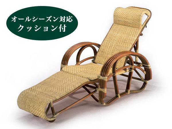 【即納】籐・ラタンのリクライニングチェア/三つ折れ椅子/リクライニング/クッション付/アジロ編/W65×D88×H95/即納可能/送料無料/IRC-104AF