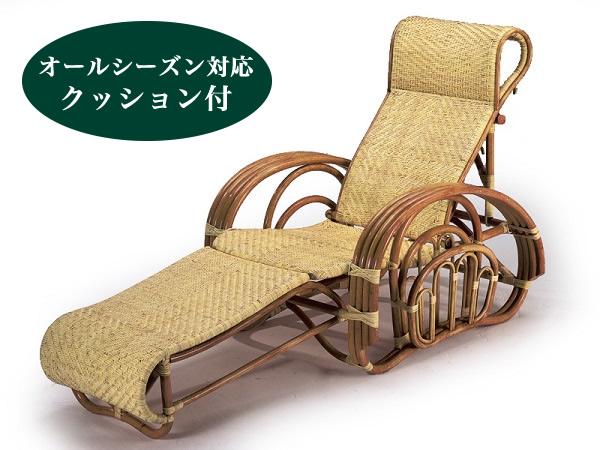 【即納】籐・ラタンのリクライニングチェア/三つ折れ椅子/リクライニング/クッション付/W68×D90×H95/即納可能/送料無料/IRC-105AF