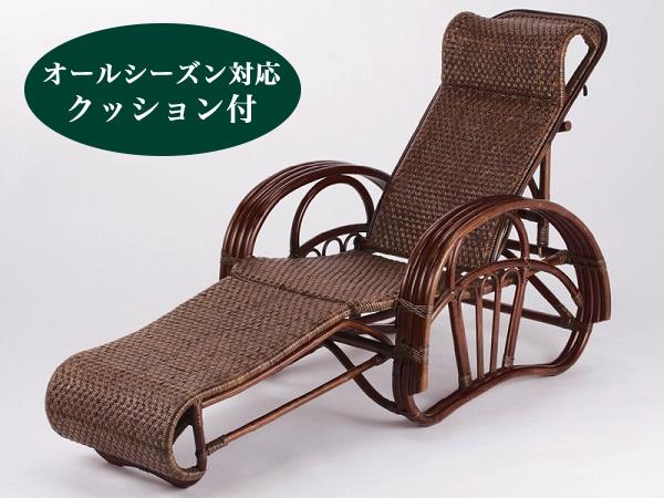 【即納】籐・ラタンのリクライニングチェア(籐・ラタンの三つ折れ椅子/市松編/クッション付/W66×D90×H97/即納可能/送料無料/IRC-106DF