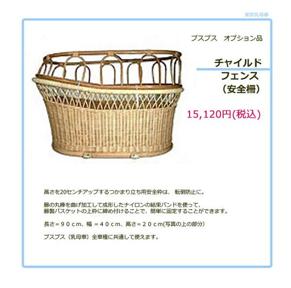 【乳母車・オプション品】フェンス/送料無料/PP-09