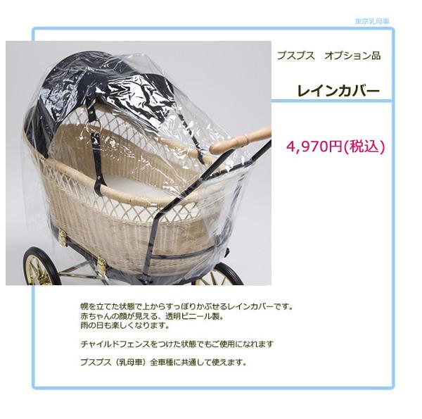 【乳母車・オプション品】レインカバー/PP-05
