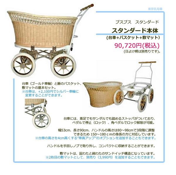 籐・ラタンの乳母車/ベビーカー/基本セット/送料無料/PP-20