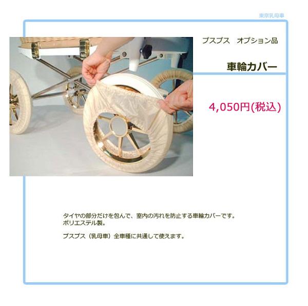 【乳母車・オプション品】車輪カバー/PP-06