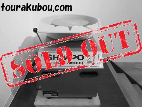 【中古】日本電産シンポ  1996年製 電動ろくろ RK-2P <売約済>