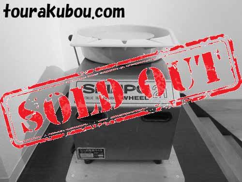 【中古】日本電産シンポ 電動ろくろ RK-2P プロ形 1991年製(ドべ受け付) <売約済>