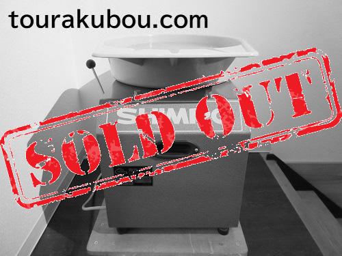 【中古】日本電産シンポ 電動ろくろ RK-3D 2012年製 <売約済>