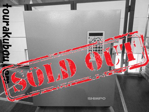 【中古】日本電産シンポ 100V電気窯 DMT-01 美品(上絵中心) 2011年製<売約済×>