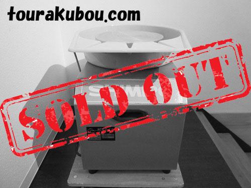 【新古】シンポ 2003年製 電動ろくろRK-3D 未使用 <売約済×>
