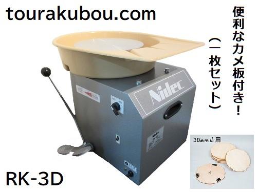 日本電産シンポ 電動ろくろRK-3D型( ドベ受け付) お勧め カメ板付き