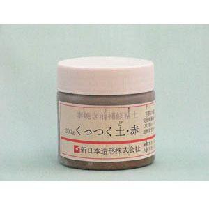 素焼前補修粘土(くっつく土) 赤 300g