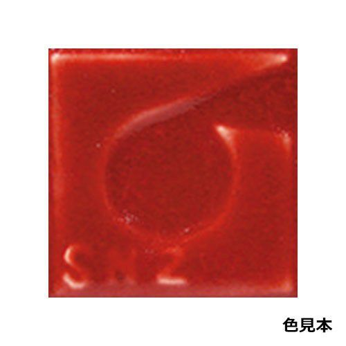 楽焼き色釉薬A(無鉛) 赤