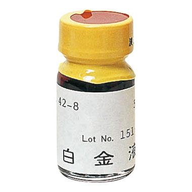 白金液 (5g)