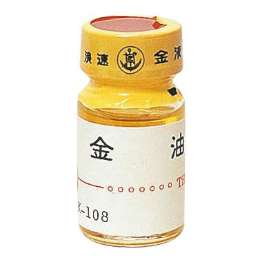 金油(赤金・白金液用うすめ液) 10g