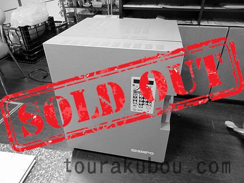 【中古】電気陶芸窯DMT-01  2009年製<売約済>