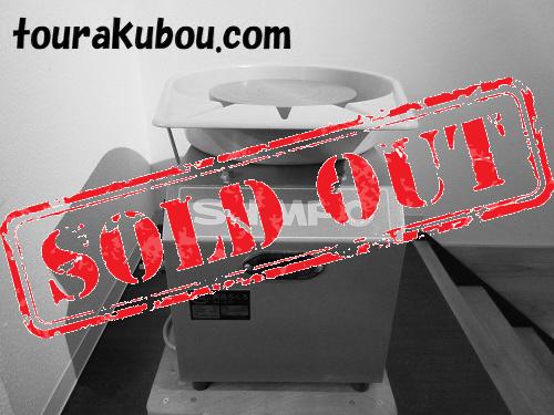 【中古】電動ろくろ RK-3D型 2007年製 <売約済>