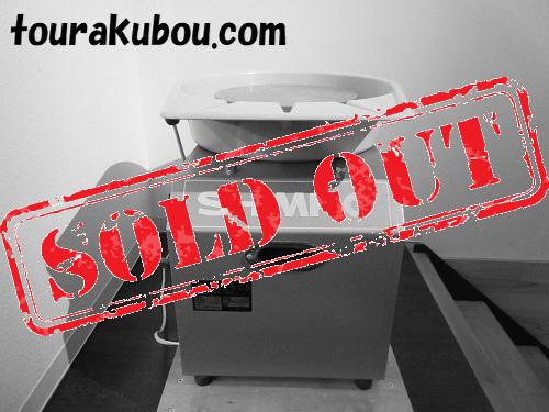 【中古】電動ろくろ RK-3D型 2007年製 プラグ交換済<売約済>