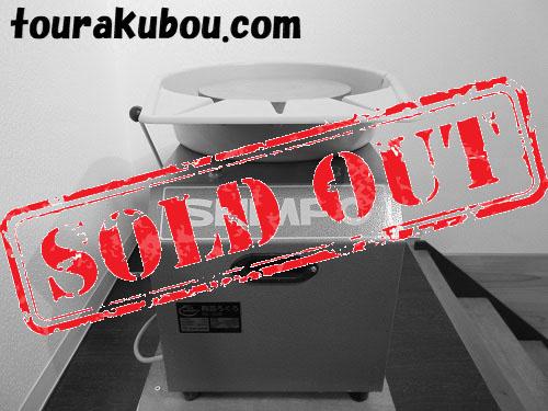 【中古】シンポ 2011年製 電動ろくろRK-3D<売約済>