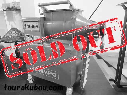 【中古】日本電産シンポ 2013年製 循環式真空混練機 NVS-07型<売約済>