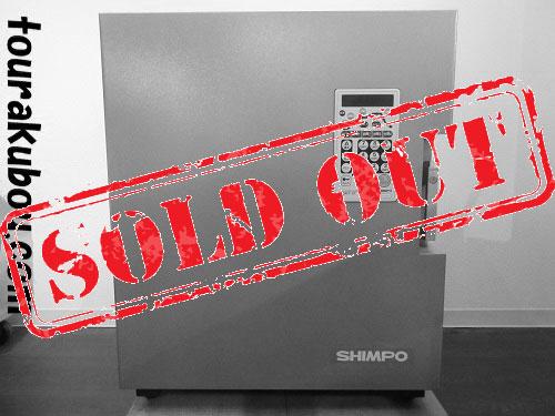 【新古】日本電産シンポ 2012年製 100V電気窯DMT-01<売約済×>