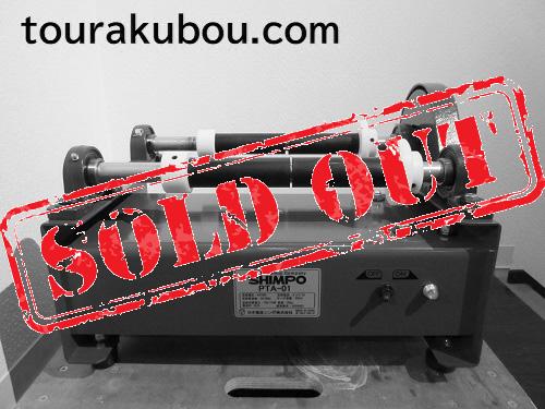 【中古】日本電産シンポ ポットミル機+ポット2個付き PTA-01 美品 2015年製<売約済>