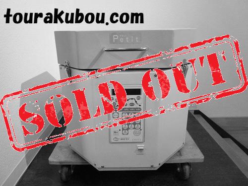 【中古】日本電産シンポ 100V電気窯 プティ DUA-01型  2009年製 使用回数1回 <売約済>