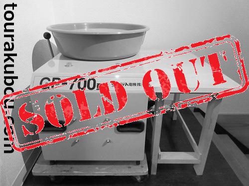 【中古】グット電機 電動ろくろ GP-700型 2008年製 サイドテーブル付 美品<売約済>