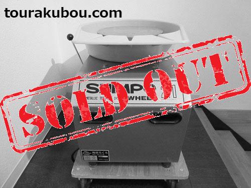 【中古】日本電産シンポ 電動ろくろ RK-2P プロ型 2002年製<売約済>