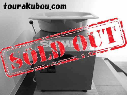 【中古】シンポ 2013年製 電動ろくろRK-3D<売約済×>