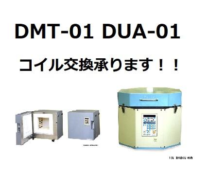 DMT-01、DUA-01 コイル交換 お見積りはお問い合わせフォームよりお願い致します