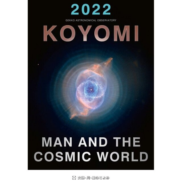 太陽・月・星のこよみ 2022年版【静岡県西部エリア学校関係者のみご購入できます。】