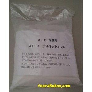 補修剤 AL-1(粉末1kg)