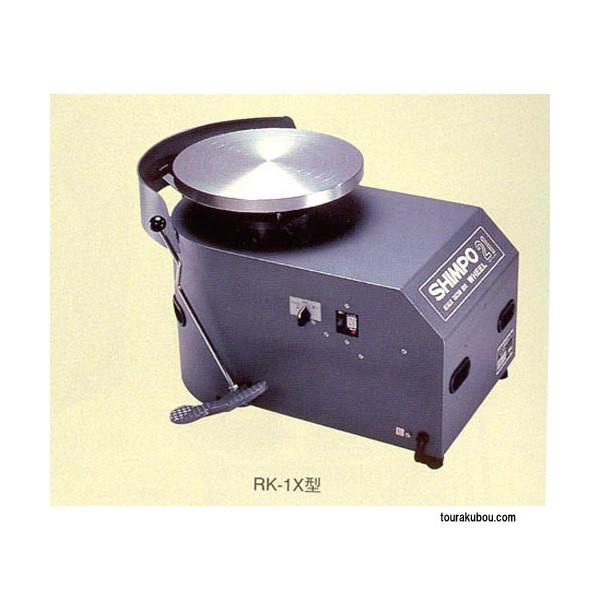 電動ろくろ RK-1X型