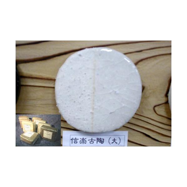 厳選信楽古陶土(荒)2kg
