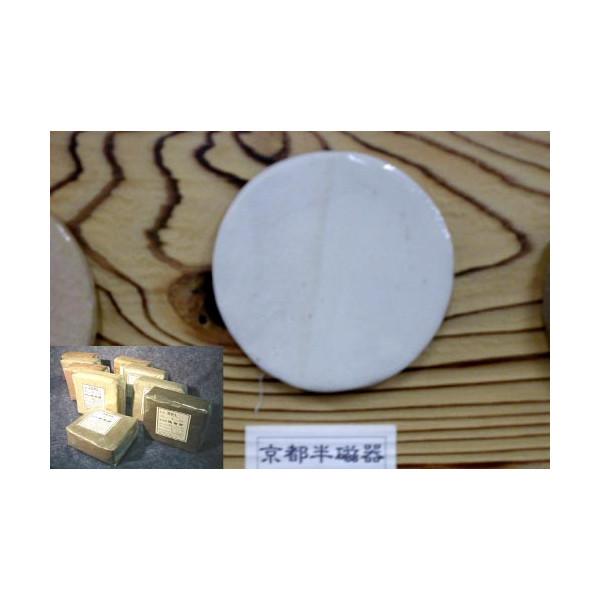 高級京都半磁器土2kg