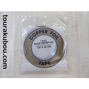コパーテープ ブラック EB-1/8″(3.2mm)