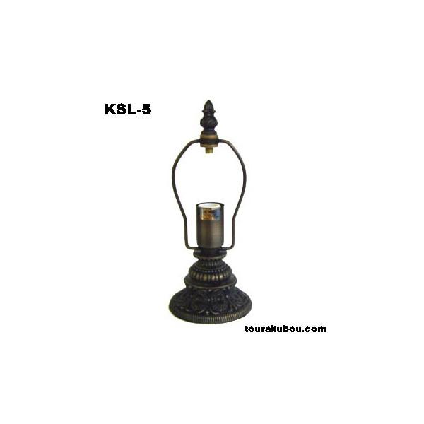 ランプベースKSL-5