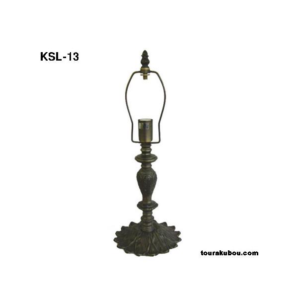 ランプベースKSL-13