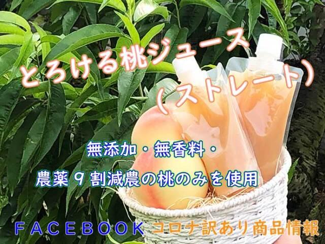 桃ジュース1