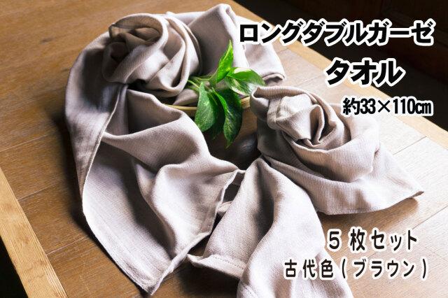 日本製 乾きも早い ダブルガーゼタオル ロングサイズ 約33×110cm 5枚セット 古代色