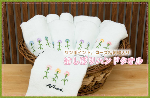 おしぼりハンドタオル 小花柄刺繍入り