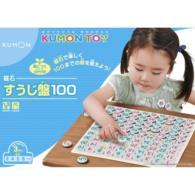 くもんの磁石すうじ盤100 (知育玩具)