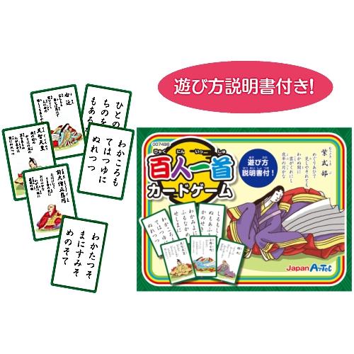 百人一首カードゲーム 【ことばの練習】